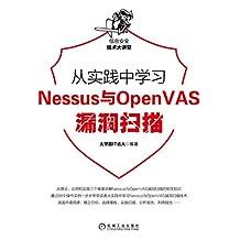 从实践中学习Nessus与OpenVAS漏洞扫描 (信息安全技术大讲堂)