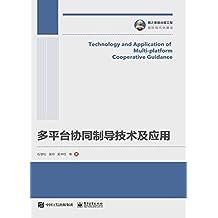 多平台协同制导技术及应用