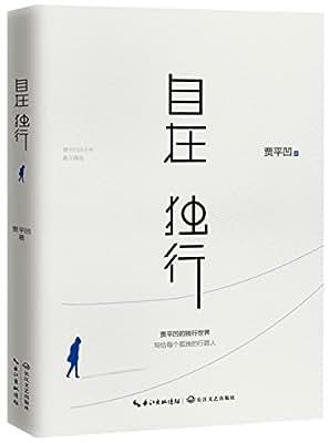 自在独行:贾平凹的独行世界.pdf