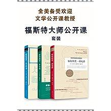 福斯特大师公开课套装(全美备受欢迎的文学公开课教授托马斯·福斯特 )