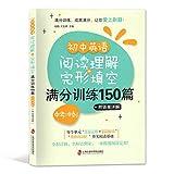 初中英语阅读理解+完形填空满分训练150篇 中考冲刺 含详解答案