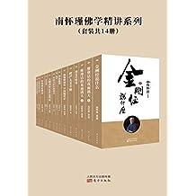 南怀瑾佛学精讲系列(套装共14册)