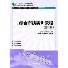 综合布线实训教程(第3版)