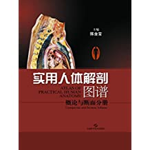 实用人体解剖图谱·概论与断面分册