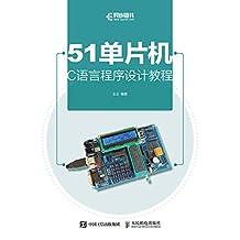 51单片机C语言程序设计教程(异步图书)