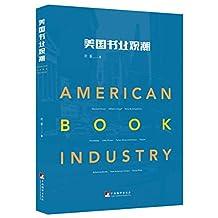 美国书业观潮