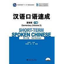 汉语口语速成·基础篇(第三版)(下册)(Short-term Spoken Chinese.Elementary.Volume 2(Third Edition))