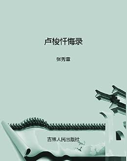 """""""卢梭忏悔录 (西方思想文化经典)"""",作者:[张秀章]"""