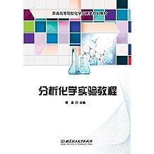 分析化学实验教程