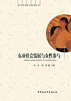 """""""东亚社会发展与女性参与 (日本社会文化研究丛书)"""",作者:[王俊秋]"""