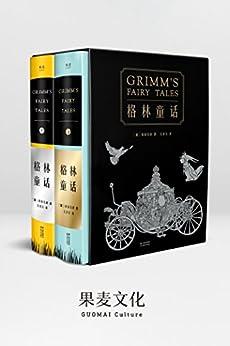 """""""格林童话(210篇童话全本无删减。译自1857年德语经典第7版,新增25篇通行版未收录故事)(果麦经典)(套装共2册)"""",作者:[格林兄弟]"""
