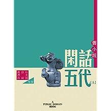 旧小说·闲话五代(上)