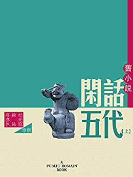 """旧小说·闲话五代(上) (Traditional Chinese Edition)"",作者:[杜光庭, 徐铉, 高彦休, 等]"