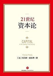 21世纪资本论(完整图文版)
