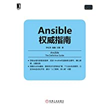 Ansible权威指南 (Linux/Unix技术丛书)