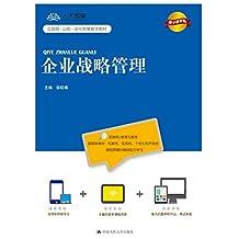 企业战略管理(数字教材版)(互联网+远程一体化智慧数字教材)