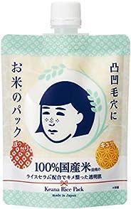 毛穴抚子 Keana Rice Pack 大米面膜 170克