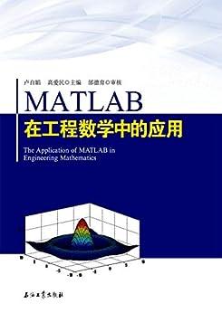 """MATLAB在工程数学中的应用"",作者:[卢自娟, 高爱民]"