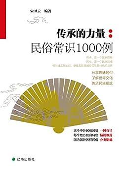 """""""传承的力量:民俗常识1000例"""",作者:[宋卫云]"""