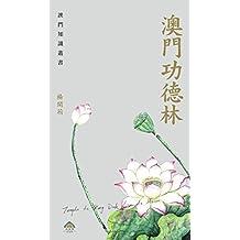 澳門功德林 (Traditional Chinese Edition)