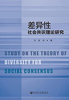 """""""差异性社会共识理论研究"""",作者:[王志红 著]"""