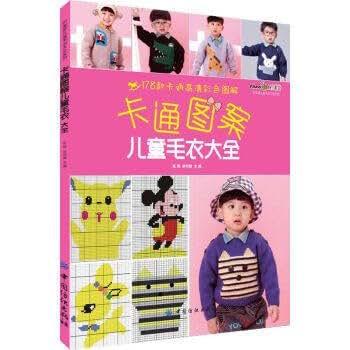 卡通图案儿童毛衣大全 近200款图案配色毛衣,轻松学会根据自家宝宝的尺码进行编织.pdf