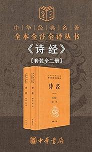 詩經(全二冊)--中華經典名著全本全注全譯 (中華書局出品)