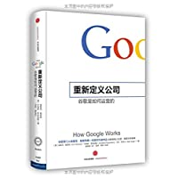 重新定义公司:谷歌是如何运营的(歌掌门人埃里克施密特首部国内引进作品)