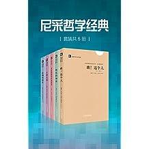 尼采哲学经典(套装共5册) (李敖力荐台湾经典译本)