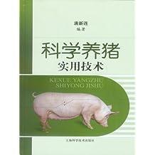 科学养猪实用技术 (新世纪高等学校教材,工商管理硕士(MBA)系列教材)