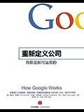 重新定义公司:谷歌是如何运营的 (奇点系列)