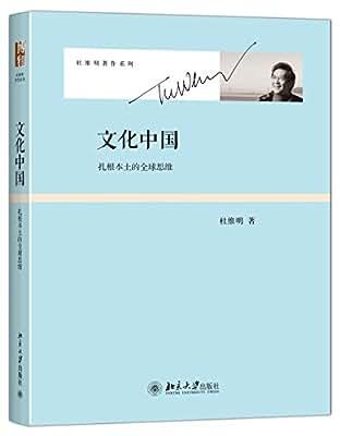 文化中国:扎根本土的全球思维.pdf