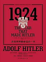 1924 : 改变希特勒命运的一年(哈佛大学客座教授彼得·罗斯·兰奇40年研究重磅巨献!生动还原希特勒从濒临驱逐到成为政坛巨星的完美蜕变!)