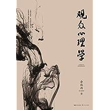 观众心理学【中国审美心理美学领域的奠基之作】