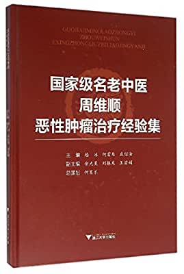 国家级名老中医周维顺恶性肿瘤治疗经验集.pdf