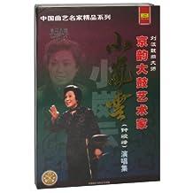 京韵大鼓艺术家:小岚云(钟峻峰) 演唱集(4CD