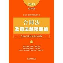 合同法及司法解释新编(含请示答复及指导案例)(2019年版)