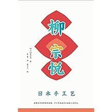 日本手工艺(日本民艺之父柳宗悦幸存于战乱中的珍贵手稿,一幅详实完整的日本手工艺地图。黄永松、马可、汪涵倾情推荐!) (柳宗悦作品 4)