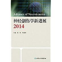 神经创伤学新进展2014
