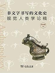 非文字书写的文化史:视觉人类学论稿 (国内第一部从视觉人类学的角度研究非文字书写文化史的著作。)