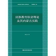民族教育扶贫理论及其内蒙古实践 (内蒙古民族大学民族学人类学研究丛书)