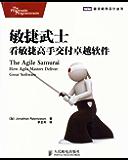 敏捷武士:看敏捷高手交付卓越软件 (图灵程序设计丛书 52)