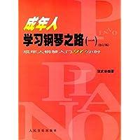 成年人学习钢琴之路(一):成年人钢琴入门90小时(修订版)