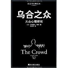 烏合之眾:大眾心理研究(豆瓣圖書Top 250,95885評價,評分8.2,經典暢銷版本)