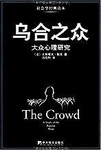 乌合之众:大众心理研究(豆瓣图书Top 250,95885评价,评分8.2,经典畅销版本)