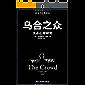 乌合之众:大众心理研究(豆瓣图书Top 250,90818评价,评分8.2,经典畅销版本)