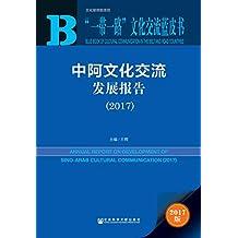 """中阿文化交流发展报告(2017) (""""一带一路""""文化交流蓝皮书)"""