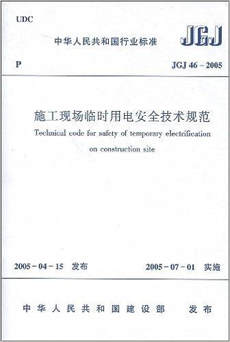 施工现场临时用电安全技术暨图解JGJ46-2005图解