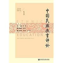 中国民族教育评论(2019年第1期/总第1期)