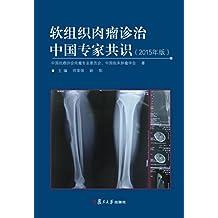 软组织肉瘤诊治中国专家共识(2015版)